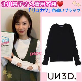 北川景子さん着用✨『リコカツ』UN3D. スリーブオープンニット