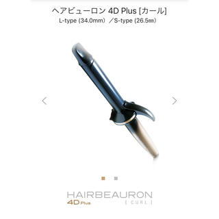 ヘアビューロン 4D Plus [カール] S-type (26.5㎜)(ヘアアイロン)