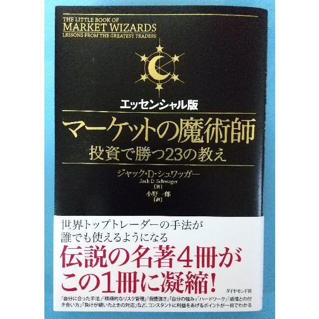 マーケットの魔術師 エッセンシャル版 投資で勝つ23の教え エンタメ/ホビーの本(ビジネス/経済)の商品写真