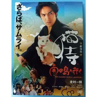 劇場版 猫侍 南の島へ行く[DVD](日本映画)