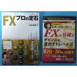 FXプロの定石 [書籍] + FXの基礎とチャンスを生かすトレード法 [DVD](趣味/実用)