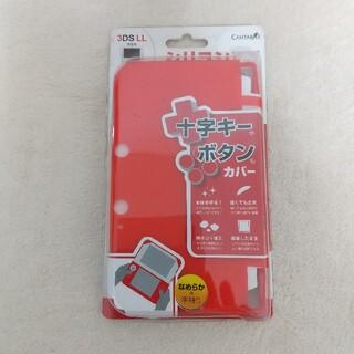 ニンテンドー3DS - 3DS LL 用本体ケース シリコン十字キーボタンケース