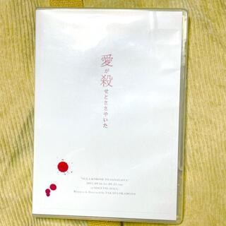 (限定値下げ中)愛が殺せとささやいた DVD
