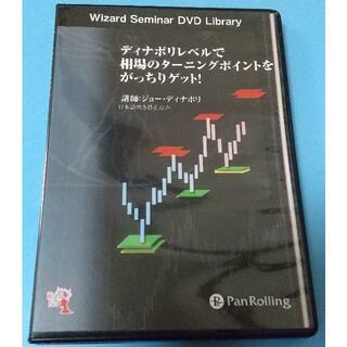 ディナポリレベルで相場のターニングポイントをがっちりゲット![DVD](趣味/実用)