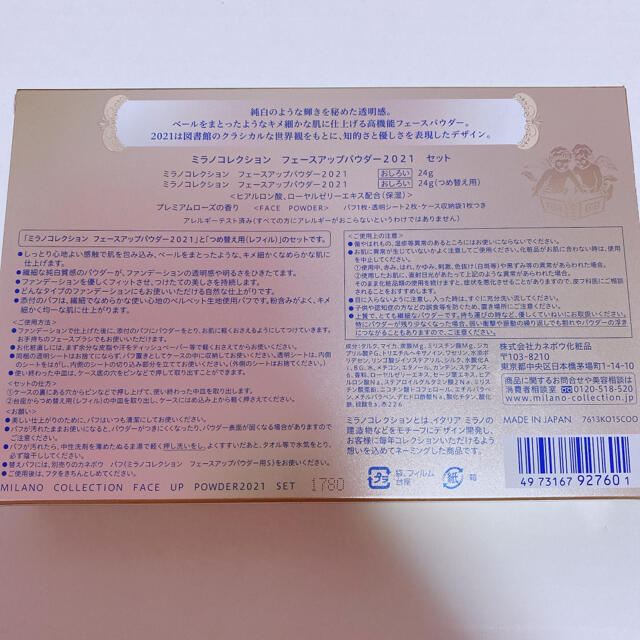 Kanebo(カネボウ)のミラノコレクション 2021 フェイスパウダー レフィル コスメ/美容のベースメイク/化粧品(フェイスパウダー)の商品写真