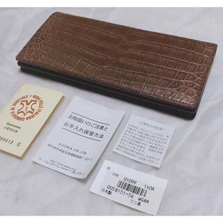ガンゾ(GANZO)の【GANZO】クロコ 長財布 ブラウン(長財布)