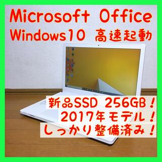 富士通 - ノートパソコン Windows10 本体 オフィス付き Office SSD搭載