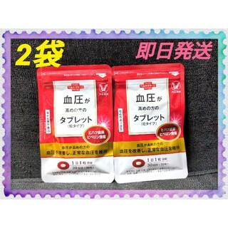 タイショウセイヤク(大正製薬)の大正製薬血圧が高めの方のタブレット 2袋セット 即日発送(その他)