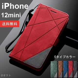 iPhone12 mini 手帳型 レザー マグネット iPhone12min