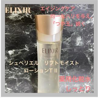 ELIXIR - 資生堂 エリクシール シュペリエルリフトローション