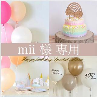 【mii様】風船 セット 誕生日 人気 オシャレ ブラウン 人気(その他)