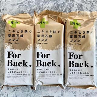 ペリカン(Pelikan)の新品未使用 ペリカン石鹸 ニキビを防ぐ薬用石鹸 フォーバック 3個セット(ボディソープ/石鹸)