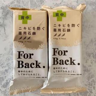 ペリカン(Pelikan)の新品未使用 ペリカン石鹸 ニキビを防ぐ薬用石鹸 フォーバック 2個セット(ボディソープ/石鹸)
