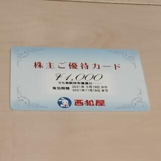 西松屋 株主優待 1000円分 24H以内発送手続き(*^_^*)