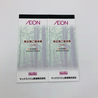 AEON - マックスバリュ東海 株主優待 10000円