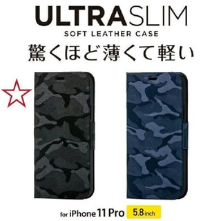 ELECOM - iPhone11 Pro 用 ファブリックケース黒カモフラ 磁石付