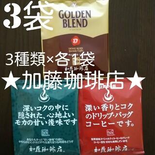 3袋(3種類×各1袋)加藤珈琲店ドリップバックコーヒー送料込み301円