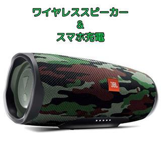 JBL CHARGE4 スクワッド ポータブル Bluetooth スピーカー