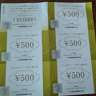 ジェイアール(JR)のJR九州 鉄道株主優待券 (その他)