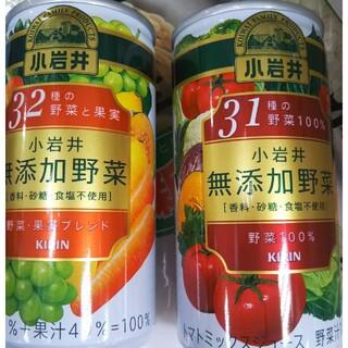キリン(キリン)のKIRIN 野菜ジュース 各1ケース 合計60本(ソフトドリンク)