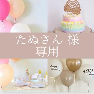 【たぬさん様】風船 セット 誕生日 人気 オシャレ ブラウン 人気(その他)