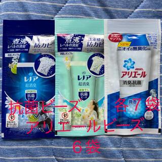 ピーアンドジー(P&G)のP&G レノア超消臭 抗菌ビーズ アリエール 消臭&抗菌ビーズ お試しサンプル(洗剤/柔軟剤)