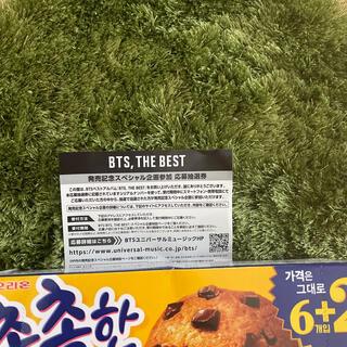 防弾少年団(BTS) - BTS best シリアルナンバー シリアル