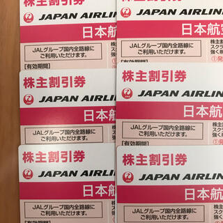 JAL 日本航空 株主優待券 6枚セット(その他)