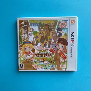 ニンテンドー3DS(ニンテンドー3DS)の牧場物語 3つの里の大切な友だち 3DS(携帯用ゲームソフト)