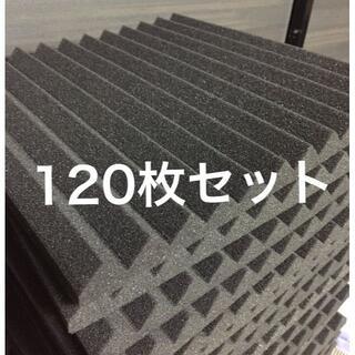 吸音材 防音材 120枚セット 30×30×2.5cm(その他)