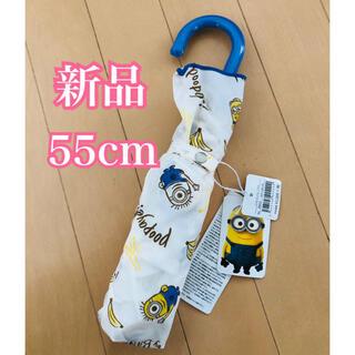 新品 ミニオンズ  折り畳み傘 かさ 55cm (傘)