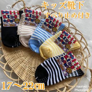 日本製 kids  すべり止め付き靴下5足セット【17〜22㎝】