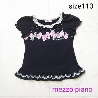 mezzo piano - メゾピアノ ☆  半袖  Tシャツ  110