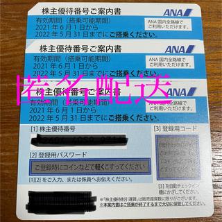 ANA優待券3枚(航空券)