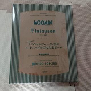 リンネル 7月号 特別 付録  ムーミン トートバッグ ポーチ