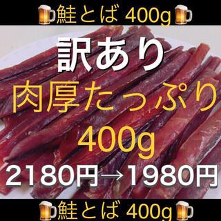 【訳あり】三陸産 鮭とば 鮭トバ たっぷり 400g (乾物)
