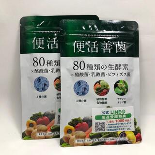 便活善菌 30日分 2袋 生酵素 酪酸菌 ビフィズス菌 乳酸菌 クロレラ配合