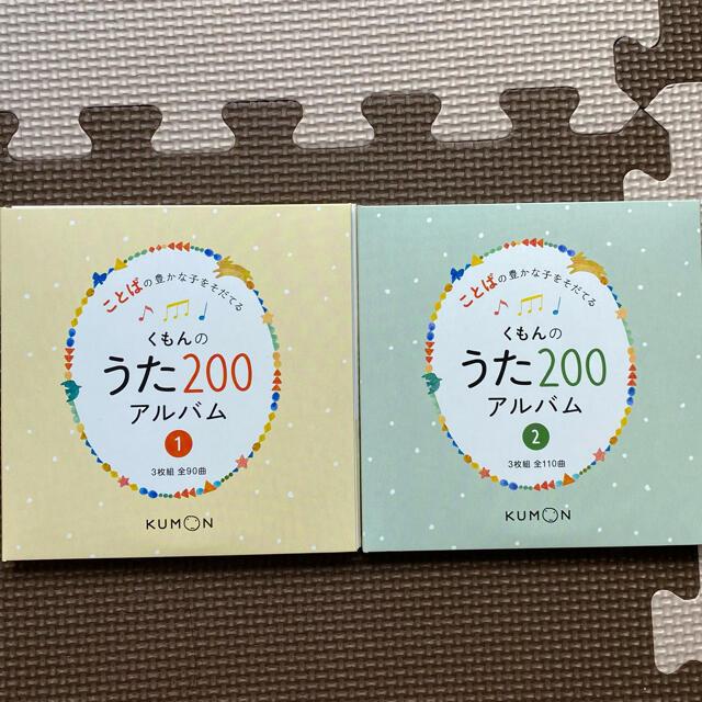 くもんのうた200アルバム 全2巻 楽器のスコア/楽譜(童謡/子どもの歌)の商品写真