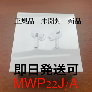 Apple - [国内正規品] AirPods Pro 未開封 新品 *おまけつき