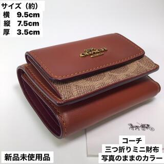 COACH - 新品 コーチ ♠︎  三つ折り財布