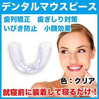 デンタルマウスピース(クリア)歯列矯正/歯並び/歯ぎしり/いびき対策(口臭防止/エチケット用品)