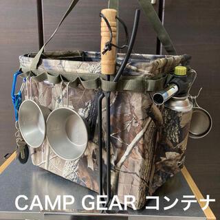 キャンプ コンテナ リアルツリー 迷彩 薪入れ シェルフコンテナ サバゲー(調理器具)