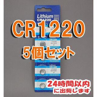 CR1220 5個 セット リチウムコイン電池 ボタン電池