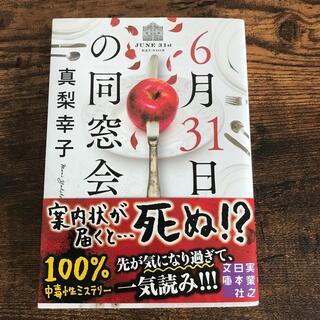 6月31日の同窓会(その他)