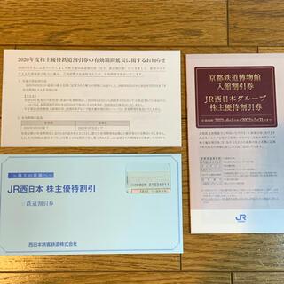 ジェイアール(JR)のtotoro様 JR西日本 鉄道割引券 株主優待割引券(その他)