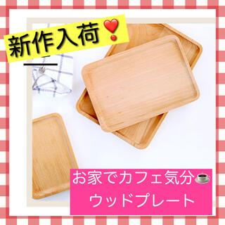【送料無料❣️】滑り止め付き長方形 木製プレート(その他)