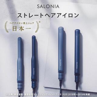 SALONIA ストレートアイロン(ヘアアイロン)