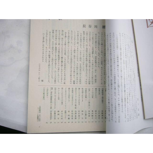 「図書」/岩波書店 / 2013年10月号 エンタメ/ホビーの雑誌(文芸)の商品写真