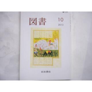 「図書」/岩波書店 / 2013年10月号(文芸)