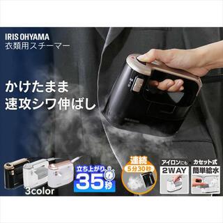 アイリスオーヤマ - 新品未開封 アイロンスチーマー